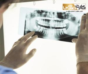 هزینه رادیوگرافی دندان