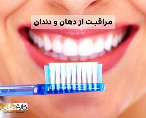 مراقبت از دهان و دندان, کارت طلایی، کارت طلایی دندانپزشکی