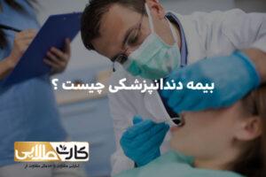بیمه دندانپزشکی چیست, بیمه دندانپزشکی, کارت طلایی
