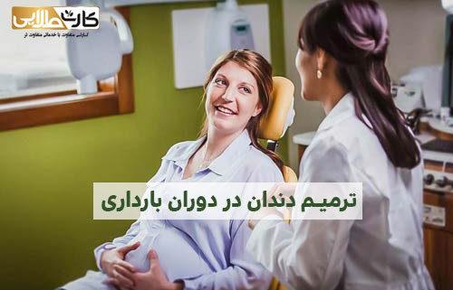 ترمیم دندان در دوران بارداری, تخفیف ترمیم دندان