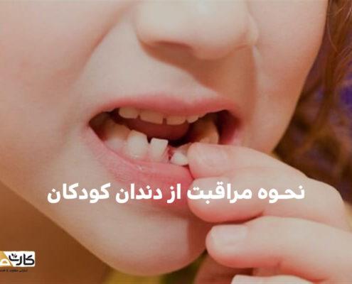نحوه مراقبت از دندان کودکان, مراقبت از دندان, کارت طلایی