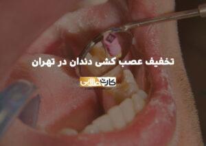 تخفیف عصب کشی دندان در تهران